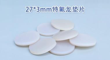 27*3mm特氟龙垫片