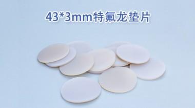 43*3mm特氟龙垫片